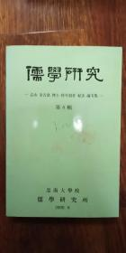 儒学研究 第8辑 韩文
