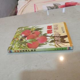 桃树优质高产栽培