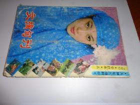 文摘旬刊1992【合订本】上