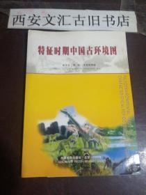 特征时期中国古环境图