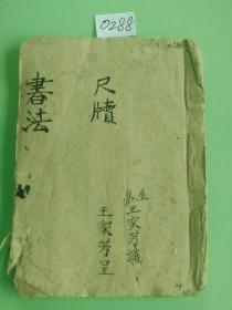 民国 手写本 绵纸线装本 毛笔书写 《尺牍、书法》有革命烈士遗书等进步文章