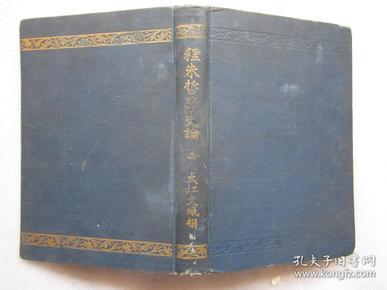 程朱哲学史论  日文 大32开布面精装上书口刷金  1911年一版一印 品相佳