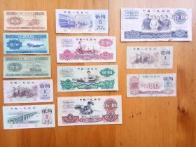 第三版人民币 1分、2分、5分、1角、2角、5角、纺织工1元、车工2元、钢钎工人5元、大团结、背绿1角、枣红1角