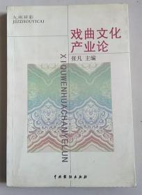 正版 九州异彩——戏曲文化产业论 一版一印
