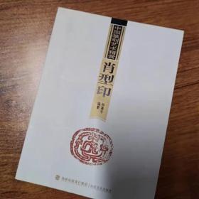 中国篆刻艺术精赏:肖型印