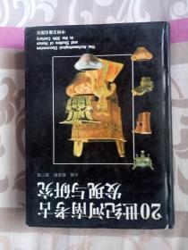 20世纪河南考古发现与研究