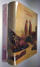《中国竹刻艺术》上下册/ 叶义,谭志成/香港艺术馆/Chinese Bamboo Carving, Part I & Part II