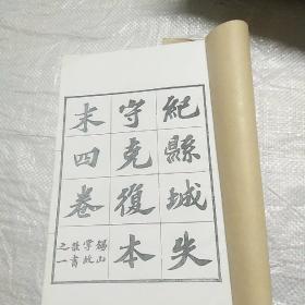纪县城失守克复本末四卷(锡山掌故丛书之一)