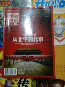 先锋.国家历史----首都的诞生、从北平到北京(2009年10月号)品相以图片为准