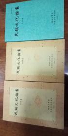民族文化论丛 第28.29.30.31辑  四本合售 韩文