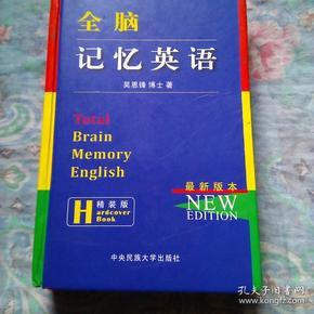 全脑记忆英语 最新版本