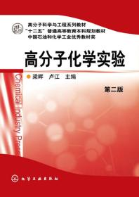 高分子化学实验(第2版) 正版 梁晖,卢江   9787122189370