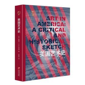 美国艺术史