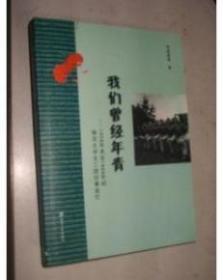 我们曾经年轻 --南京大学文工团往事追忆
