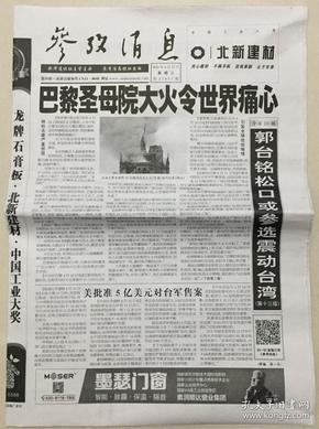 参考消息 2019年 4月17日 星期三 第21977期 今日本报16版 邮发代号:1-38