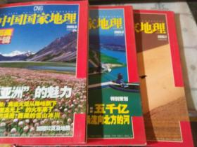 中国国家地理2005年1.3.9期(3本合售)