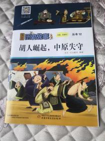 漫画历史故事丛书12:胡人崛起,中原失守