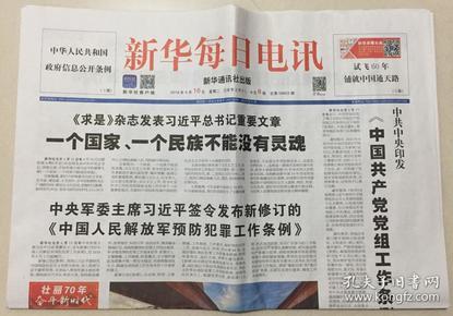 新华每日电讯 2019年 4月16日 星期二 今日8版 总第09603期 邮发代号:1-19