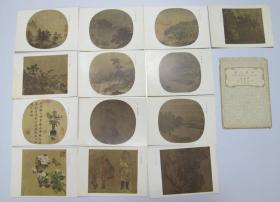 宋人画册   缩印版  文物出版社早期明信片23枚合售