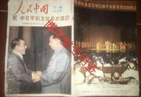 人民中国付录10月号(日文版)