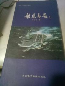 舷边高歌【作者是海军上校、诗人】作者签名赠本