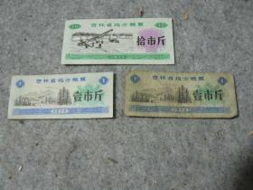 吉林省地方粮票一组