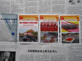 2009年10月1日中国书签报号外国庆号外一套三枚2009年10月1日生日报