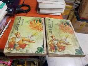民国----济公活佛全传(卷二、卷三)2本合售、绣像仿宋完整本