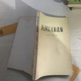 成员透明化之文稿选编  九品