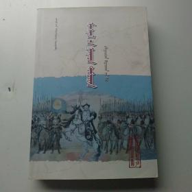 《蒙古秘史》蒙文。