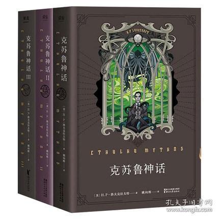 克苏鲁神话Ⅲ