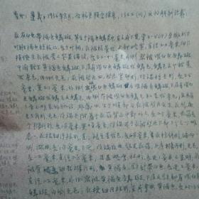 贵州:遵义,1956年8月,各机关联合采集1322(川)花的解剖记载,钢笔手稿