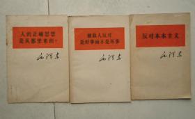 毛主席著作单行本三种