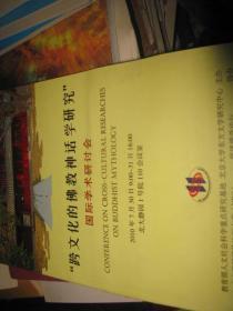 跨文化的佛教神话学研究英文版