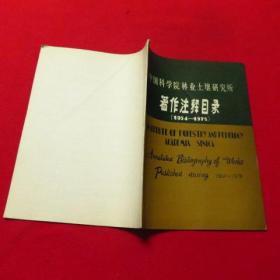 中国科学院林业土壤研究所著作注释目录(1954-1978)