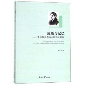 流逝与记忆:艾兴多夫作品中的诗人形象