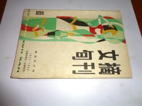 文摘旬刊1985【合订本】1981---1984