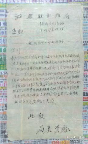 沁源县邮政局通告(仿品,非原件)