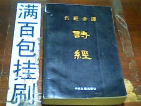 五经全译 诗经