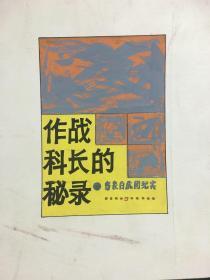 《作战科长的秘录:奇袭白虎团纪实》封面设计稿
