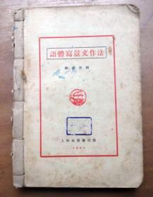 《语体写景文作法》南强书局1931年初版2000册