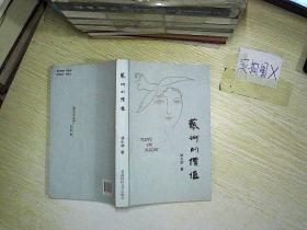 艺术的价值  签赠本 、。