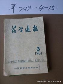 药学通报1981年第3期