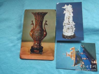 玉器明信片,象牙蚌景(十八罗汉斗大鹏)一张;古董图片,孔雀瓶(斑铜)一张,工艺模型照片一张。
