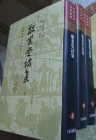 中国古典文学丛书:敬业堂诗集(套装上中下册)  清] 查慎行,周劭