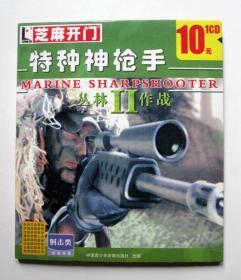 【游戏】特种神枪手II 丛林作战(1CD)