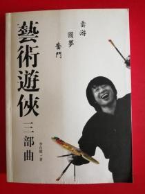 李自健签赠本:艺术游侠 三部曲---奋斗.圆梦.云游