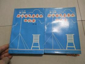 新中国气象事业回忆录  第一集、第二集    2册合售    4号柜