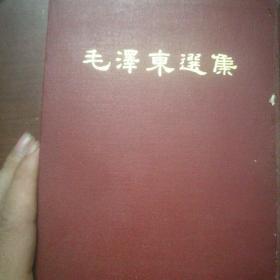 毛泽东选集一本过(白纸超簿)
