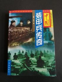中国装甲兵传奇(邓家泰签名)